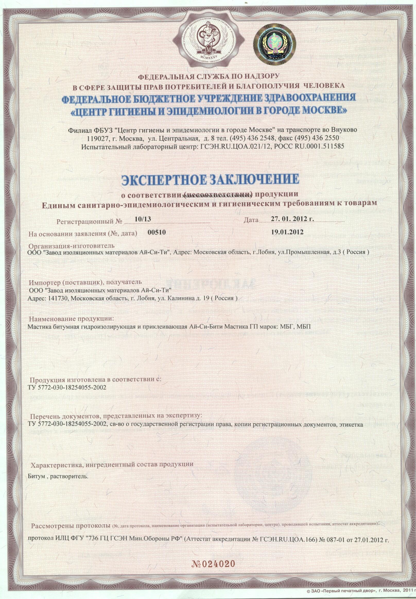 Гидроизоляция оклеечная битуминоль сертификат продать полиуретановые краски